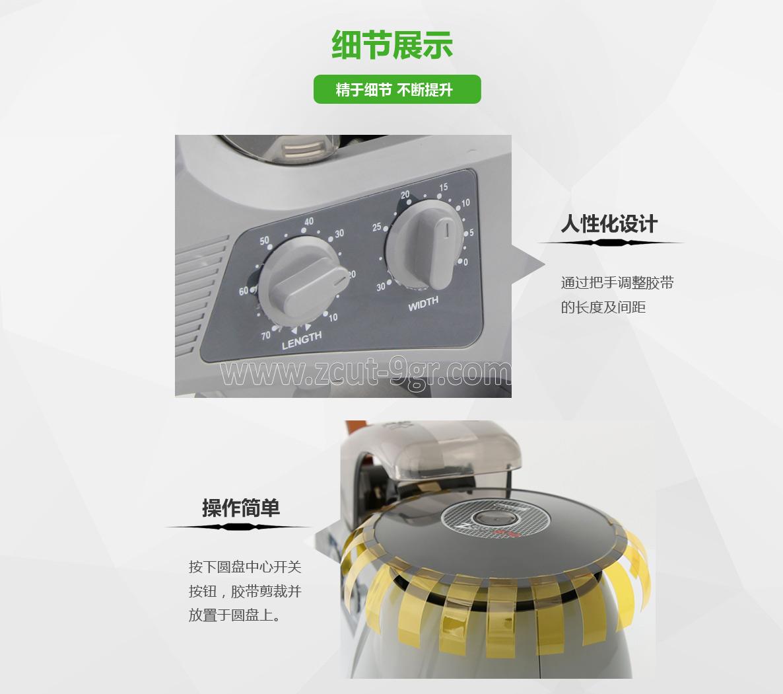 YAESU圆盘式切割胶带机ZCUT-870